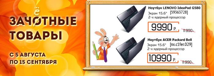 Распродажа ноутбуков