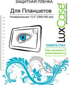 """LuxCase Универсальная суперпрозрачная защитная пленка 13.3"""" 280x190мм)"""