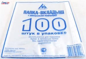 013Bkan/2 Папка-вкладыш с перфорацией, формат А4, 100шт. (цена за 1шт, в упаковке 10шт)