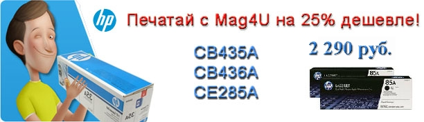 CB435A  CB436A  CE285A  Распродажа картриджей